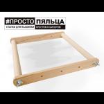 """Пяльцы-рамка для вышивания 30х60см бук """"ПростоПяльца"""" (Россия)"""