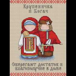 """Набор для вышивания """"Славянский оберег. Крупеничка и богач"""" """"МП Студия"""""""