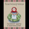 """Набор для вышивания """"Славянский оберег. Благополучница"""" """"МП Студия"""""""