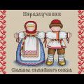 """Набор для вышивания """"Славянский оберег. Неразлучники"""" """"МП Студия"""""""