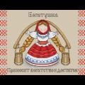 """Набор для вышивания """"Славянский оберег. Богатушка"""" """"МП Студия"""""""