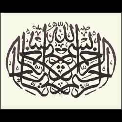 """Канва с рисунком для вышивания гобелена """"Именем Аллаха Милостивого и Милосердного"""" 50х60см """"Grafitec"""" (Греция)"""