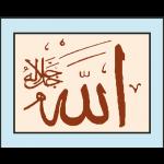 """Канва с рисунком для вышивания гобелена """"Именем Аллаха Милостивого и Милосердного 2"""" 50х60см """"Grafitec"""" (Греция)"""