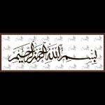 """Канва с рисунком для вышивания гобелена """"Именем Аллаха Милостивого и Милосердного"""" 35х80см """"Grafitec"""""""
