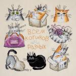 """Набор для вышивания """"Всем котиков"""" """"Марья Искусница"""""""