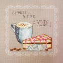 """Набор для вышивания """"Утро с кофе"""" """"Марья Искусница"""""""