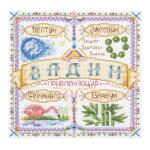"""Набор для вышивания """"Именной оберег. Вадим"""" """"Panna"""""""