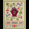 """Набор для вышивания """"Дом, милый дом"""" """"Panna"""""""
