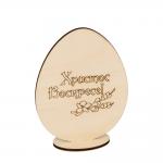 """Заготовка для декорирования """"Яйцо """"Христос Воскресе!"""" на подставке"""" фанера 11x8см """"Mr. Carving"""""""