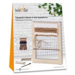 """Ткацкий станок M и инструменты """"Woolla"""""""