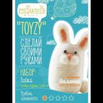 """Набор для валяния игрушки """"Зайка для начинающих"""" """"TOYZY"""""""