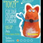 """Набор для валяния игрушки """"Лиса для начинающих"""" """"TOYZY"""""""