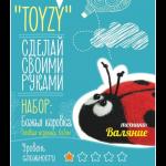 """Набор для валяния игрушки """"Божья коровка для начинающих"""" """"TOYZY"""""""