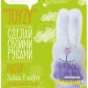 """Набор для вязания игрушки """"Зайка в кофте"""" 13см """"TOYZY"""""""