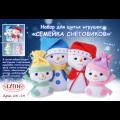"""Набор для шитья игрушек из фетра 05-19 """"Семейка снеговиков"""" в коробке """"ТУТТИ"""""""