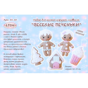 """Набор для шитья игрушек из фетра 05-20 """"Весёлые печеньки"""" в коробке """"ТУТТИ"""""""