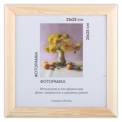 """Рамка 25х25 деревянная с оргстеклом натур. дерево """"Gamma"""""""
