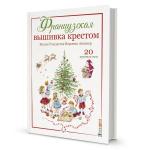 """Книга """"Французская вышивка крестом Магия Рождества от Вероник Ажинер"""""""