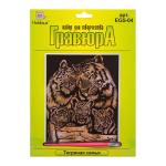 """Набор для творчества - гравюра """"Тигриная семья (медь)"""" """"Hobbius"""""""