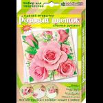 """Набор для творчества Открытка """"Розовый цветок"""" """"Клевер"""""""