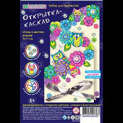 """Набор для творчества Открытка-каскад """"Совы в цветах"""" """"Клевер"""""""