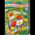 """Набор для картины-аппликации """"Полевые цветы"""" """"Клевер"""""""