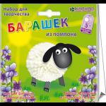 """Набор для творчества Фигурка """"Барашек из помпона """" """"Клевер"""""""