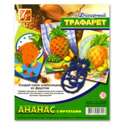 """Трафарет фигурный """"Ананас с фруктами"""" """"Луч"""""""