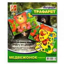 """Трафарет фигурный """"Медвежонок и друзья"""" """"Луч"""""""