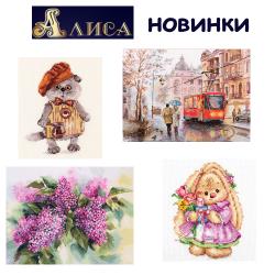 """Новинки от """"Алиса"""" март 2019"""