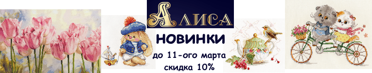 Новинки Алиса