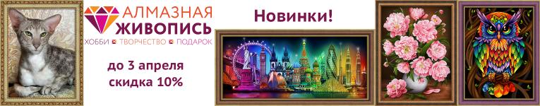 Новинки Алмазная Живопись