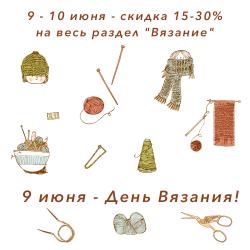 9 июня - День Вязания!