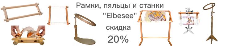 Elbesee 20%