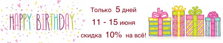 Скидка 10% на Всё!
