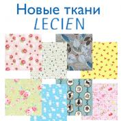 Новые ткани Lecien