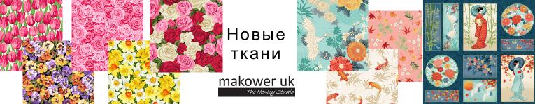 Новые ткани Makower UK