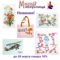 Новинки Марья Искусница