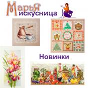 """Новинки """"Марья Искусница"""""""