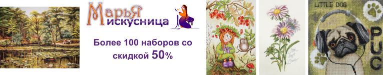 Марья Искусница скидка 50%