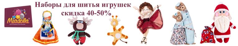 Miadolla скидка 40-50%