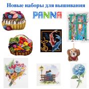 Новинки Panna