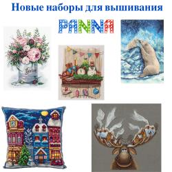 Новинки от PANNA октябрь 2018