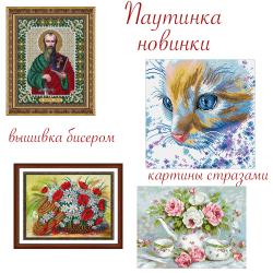 Новинки от Паутинка сентябрь 2018