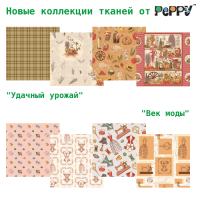 Новые ткани PEPPY