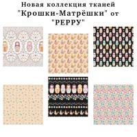 Новые ткани Крошки-матрешки