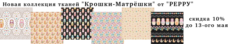 Новые ткани Крошки-Матрёшки