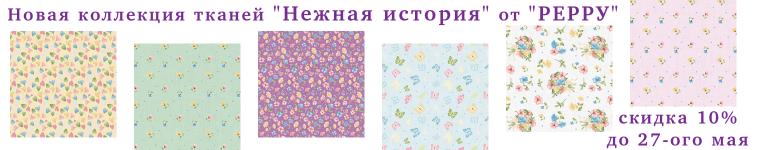 Новые ткани Нежная История