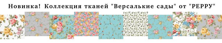 Новые ткани Версальские сады