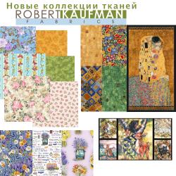 Новые коллекции тканей от Robert Kaufman октябрь 2018